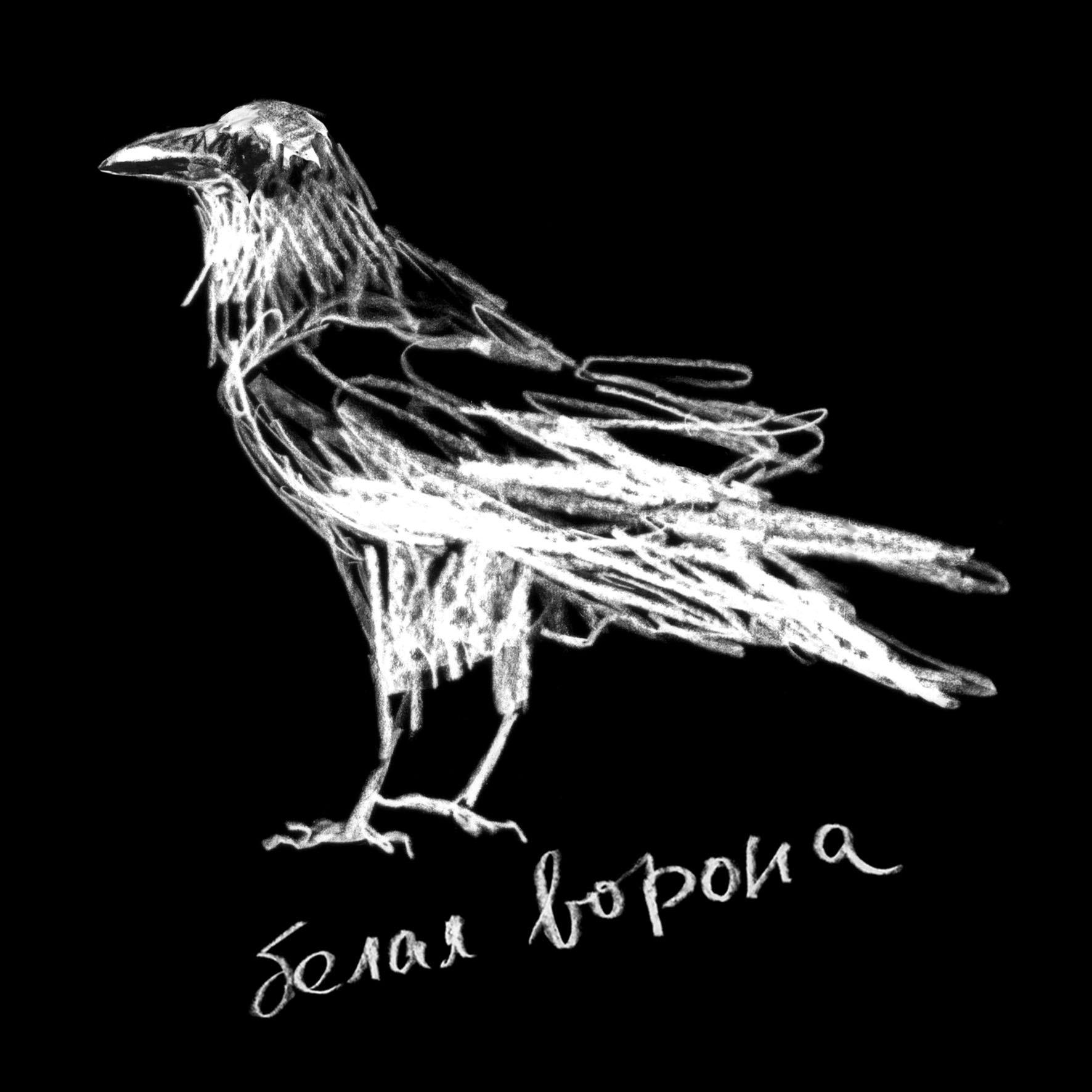 белая ворона // Maria & Natalia Petschatnikov